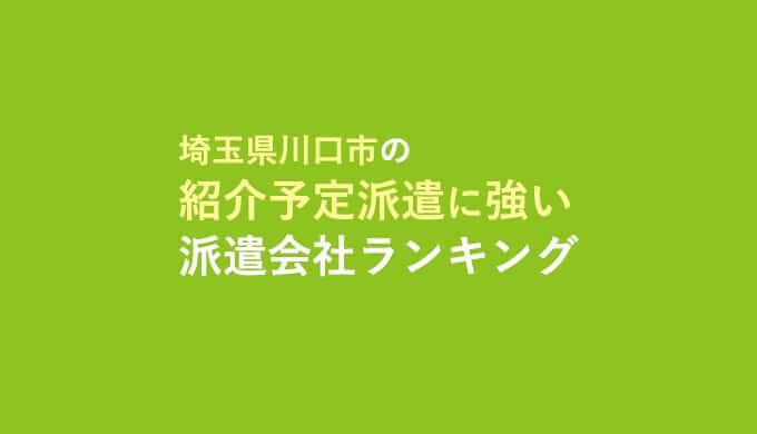 さいたま県川口市の紹介予定派遣ランキング