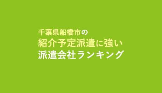 千葉県船橋市の紹介予定派遣に強い派遣会社ランキング