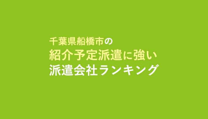 千葉県船橋市の紹介予定派遣ランキング