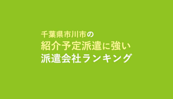 千葉県市川市の紹介予定派遣ランキング