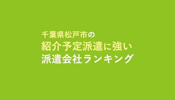 千葉県松戸市の紹介予定派遣ランキング