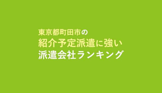 東京都町田市の紹介予定派遣ランキング