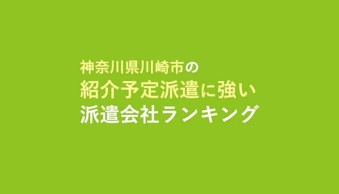 神奈川県川崎市の紹介予定派遣ランキング