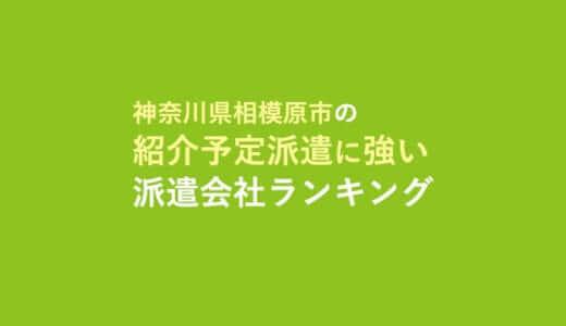 神奈川県相模原市の紹介予定派遣に強い派遣会社ランキング
