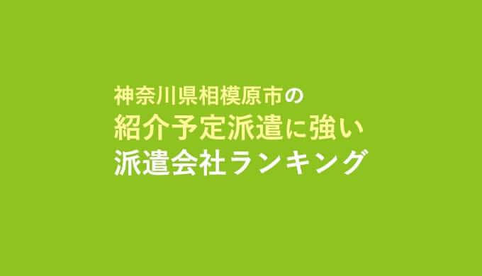 神奈川県相模原市の紹介予定派遣ランキング