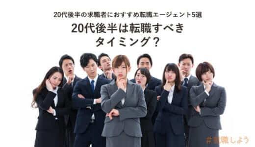 20代後半の求職者におすすめ転職エージェント5選|元転職会社が語る「20代後半は転職すべきタイミング?」