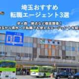 埼玉おすすめ転職エージェント3選