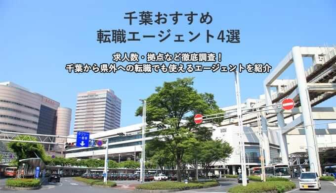 千葉おすすめ転職エージェント4選