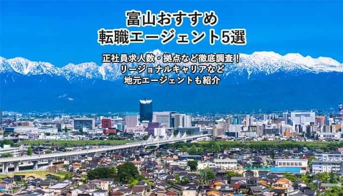富山おすすめ転職エージェント5選