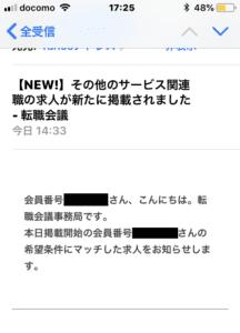 転職会議からのメール