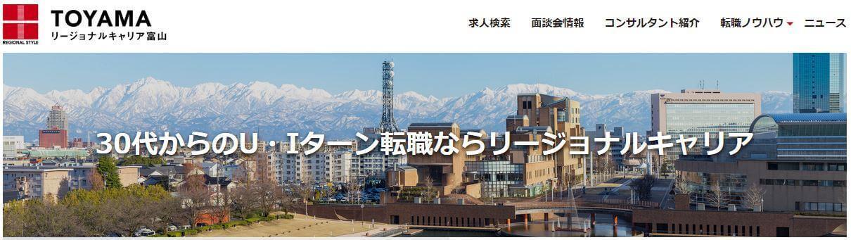 リージョナルキャリア富山