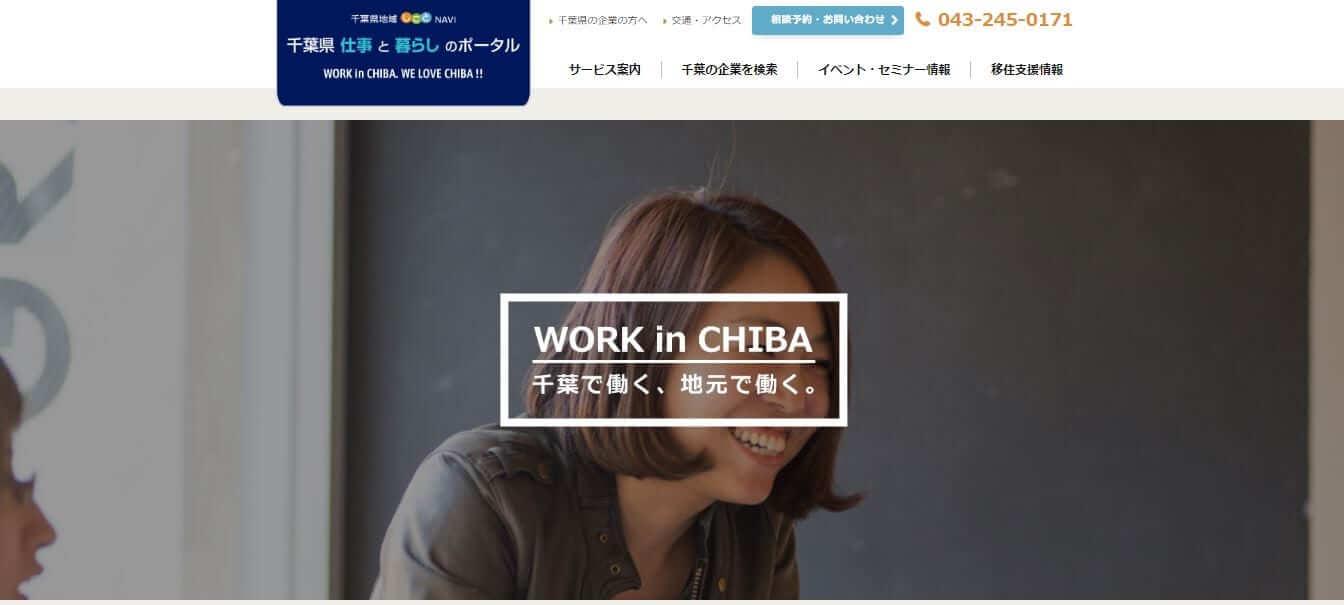 千葉県仕事と暮らしのポータル