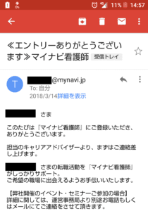 マイナビ看護師からのメール