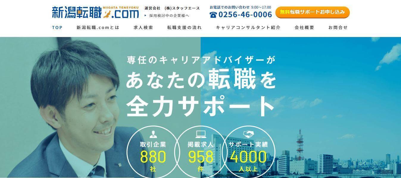 新潟転職.comのホームページ画像