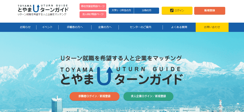 富山くらし・しごと支援センター