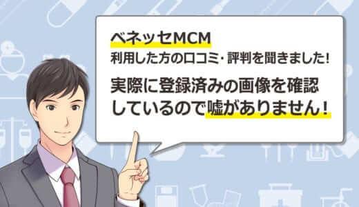 【本人確認済み】ベネッセMCMを実際に利用した方の口コミ・評判