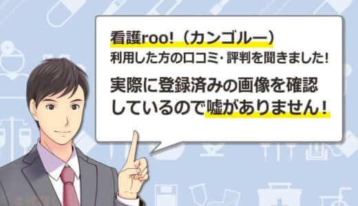 【本人確認済み】看護roo!を実際に利用した方の口コミ・評判