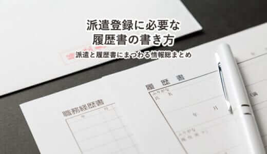 派遣登録に必要な履歴書の書き方|派遣と履歴書にまつわる情報総まとめ