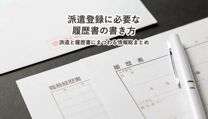 派遣登録に必要な履歴書の書き方
