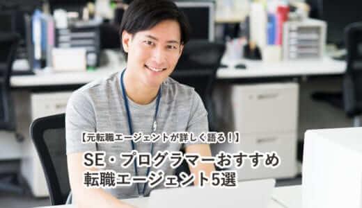 【元転職エージェントが詳しく語る!】SE・プログラマーおすすめ転職エージェント5選