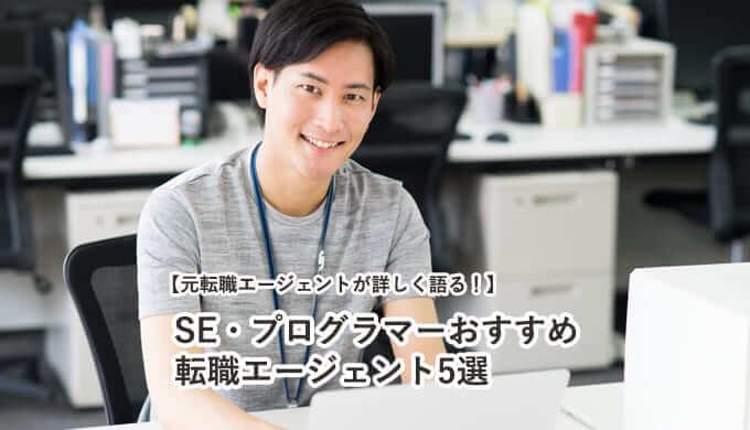SE・プログラマーおすすめ転職エージェント5選
