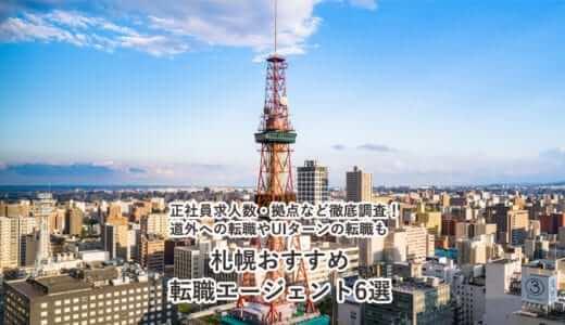 札幌・北海道でおすすめ転職エージェント|正社員求人数・拠点など徹底調査!道外への転職やUIターンの転職も