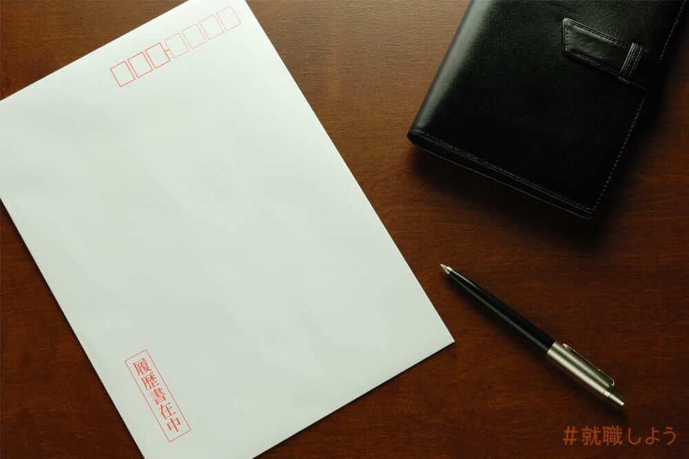 履歴書の封筒
