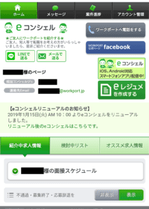 ワークポートのマイページ画面
