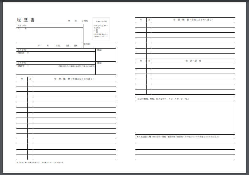 厚生労働省履歴書様式例