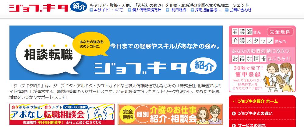 ジョブキタ紹介TOP