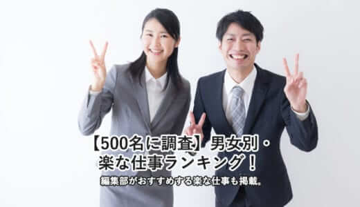 【500名に調査】男女別・楽な仕事ランキング!編集部がおすすめする楽な仕事も掲載。