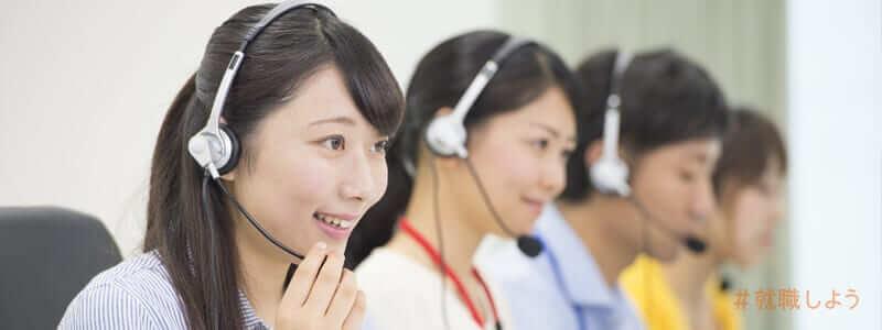 事務・コールセンター