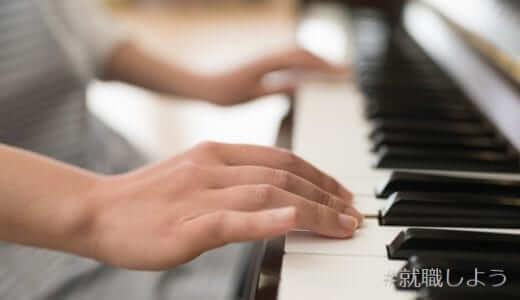 ピアノが弾けないと保育士になれない?