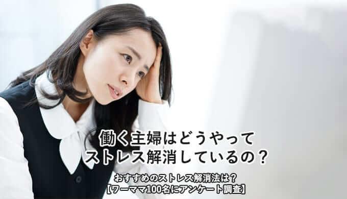 働く主婦はどうやってストレス解消しているの?