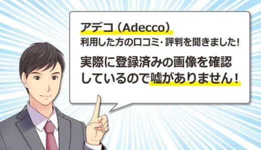 【本人確認済み】アデコを実際に利用した方の口コミ・評判