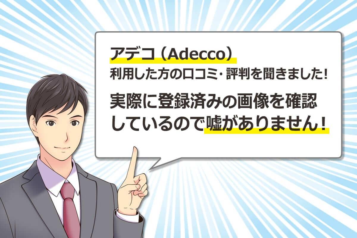 アデコを実際に利用した方の口コミ・評判