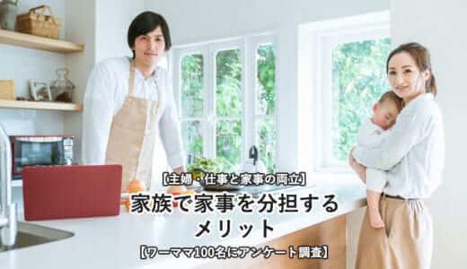 【ワーママ100名調査】共働きの家事分担の実態は?家事のやり方を指摘したいときどうすればいい?