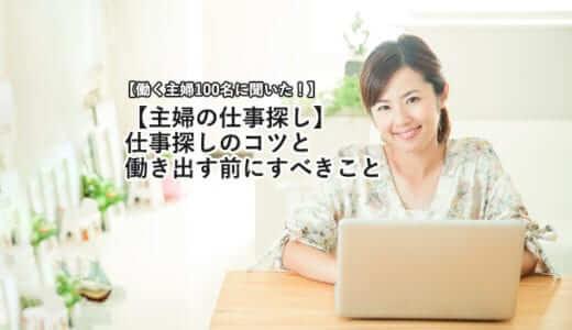 【働く主婦100名調査】主婦は仕事が決まりにくい?仕事探しのポイントと先輩主婦からのアドバイス!