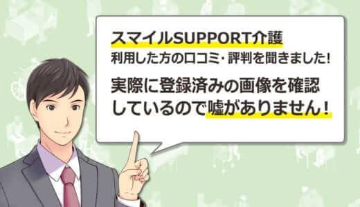 【本人確認済み】スマイルSUPPORT介護を実際に利用した方の口コミ・評判