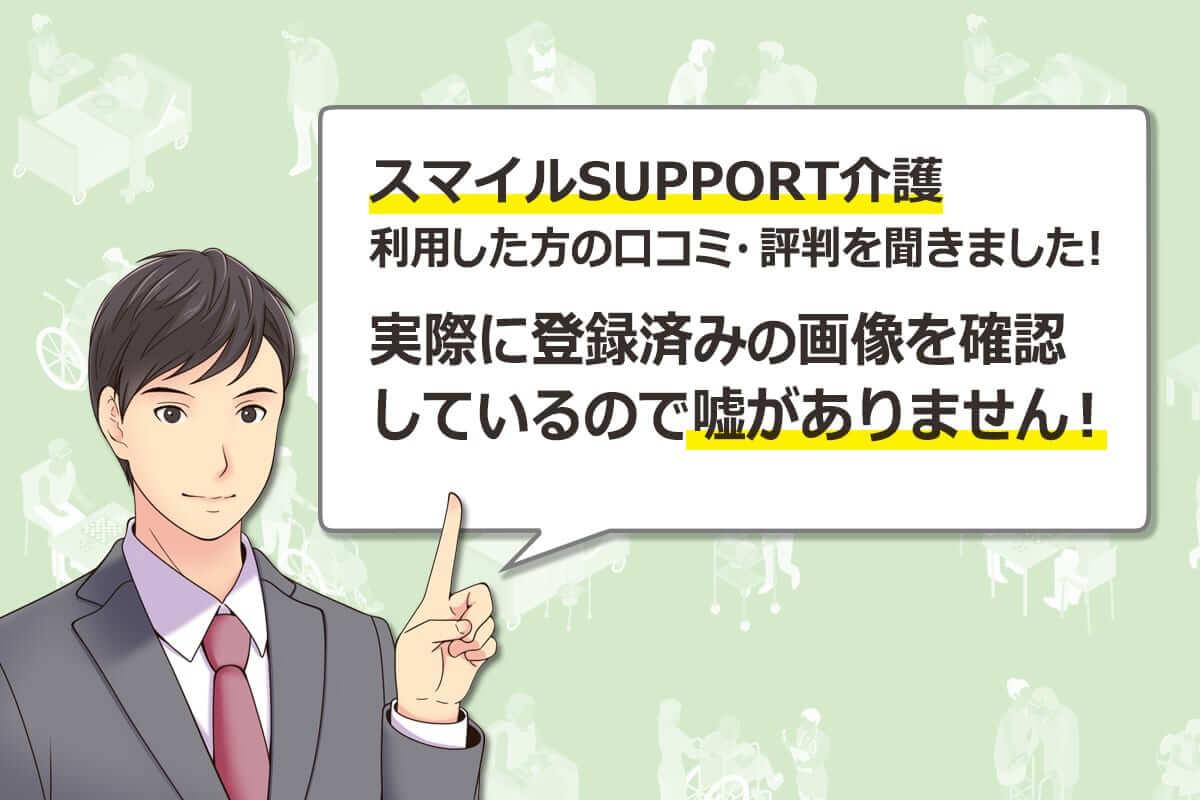 スマイルSUPPORT介護を実際に利用した方の口コミ・評判