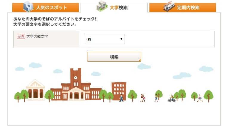 マイナビバイト大学検索