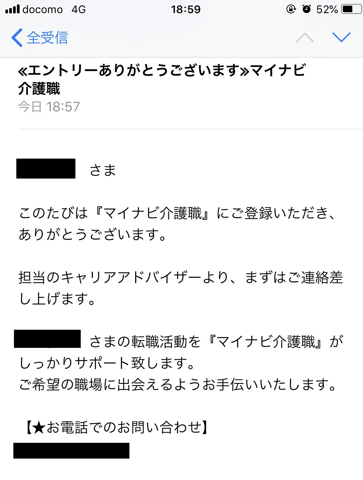 口コミ マイナビ介護職1