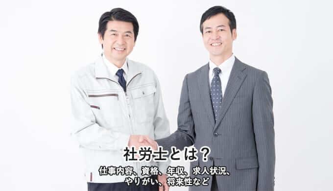 社労士(社会保険労務士とは?)