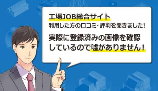 【本人確認済み】工場JOB総合サイトを実際に利用した方の口コミ・評判