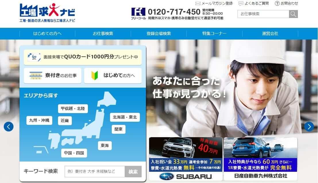 工場求人ナビ(日総工産)TOP