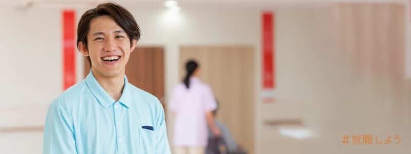 介護士に転職を希望する方へ