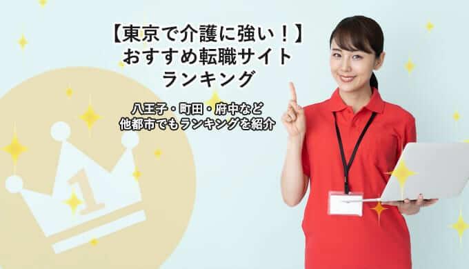 東京で介護に強い転職サイト