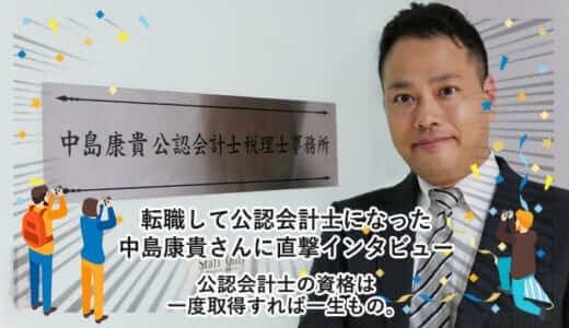 転職して公認会計士になった中島康貴さんに直撃インタビュー。公認会計士の資格は一度取得すれば一生もの。