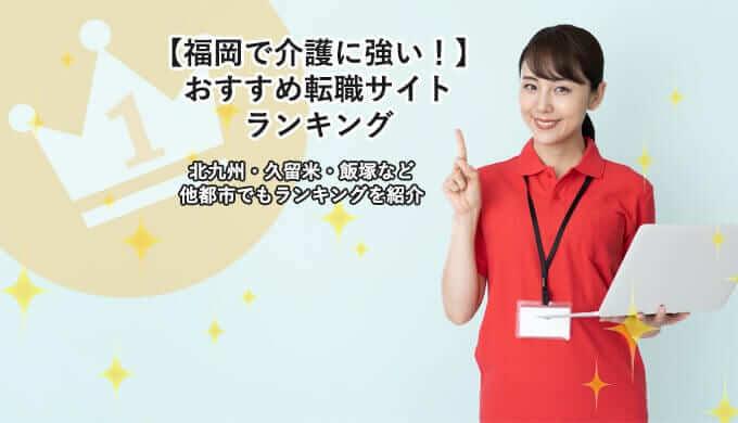 【福岡市で介護に強い!】おすすめ転職サイトランキング|北九州・久留米・飯塚など他都市でもランキングを紹介
