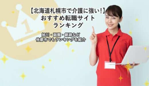 【北海道札幌市で介護に強い!】おすすめ転職サイトランキング|旭川・函館・釧路など他都市でもランキングを紹介